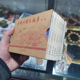 东周列国志故事 全八册 第一辑