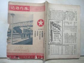 旅行杂志(1950年9月号)见描述