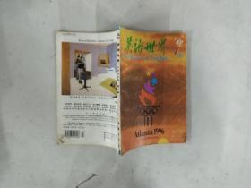 英语世界 1996.7 /编辑部 杂志社