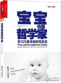 宝宝也是哲学家:学习与思考的惊奇发现(J)