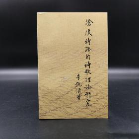 香港中文大学版 李锐清《沧浪诗话的诗歌理论研究》(锁线胶订)
