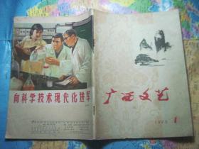 广西文艺1978年第1期.