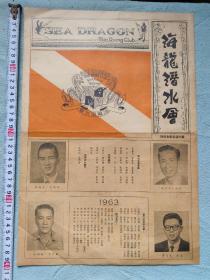 1963年香港海龙潜水会第六周年纪念特刊一张