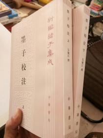 墨子校注(全2册)2012年出版