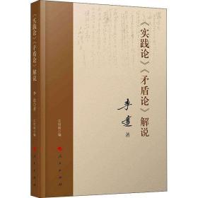 《实践论》《矛盾论》解说  著 汪信砚 编 毛泽东思想 社科 人民出版社 新文正版