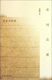 清词品读/艾治平 艾治平 中国古诗词文学 中国青年出版社 新文正版