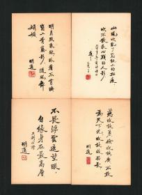 胡适书法手迹明信片6枚,1960年代 台北胡适纪念馆印制,未使用,尺寸15 x 10.3厘米