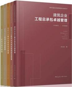 新时代基础设施管理创新与实战丛书5件套 9787112256822 邓尤东 中国建筑工业出版社 蓝图建筑书店