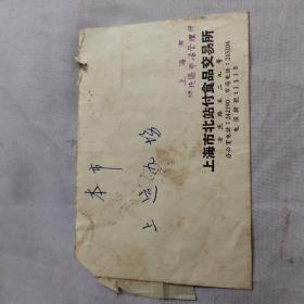 邮资文献    1962年上海市实寄封无信   贴邮票1分5厘   邮票完好信封有损伤