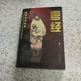 官经:施政权谋经典(三秦出版社)