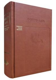 中国哲学大辞典修订本