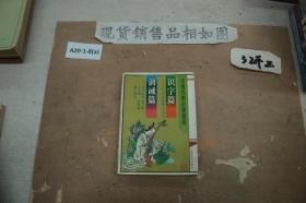 中国古典启蒙画库识字篇训诫篇