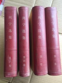 列宁选集:一、二、三、四卷(精装本 全四册)