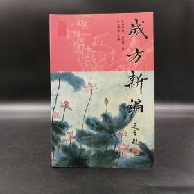 香港中文大学版  梁颂名、梁思潜《成方新编》(锁线胶订)