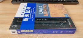 数据挖掘:实用机器学习工具与技术(英文版·第3版)带防伪标【内页干净】
