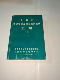 上海市物业管理及相关政策法规汇编 2001版