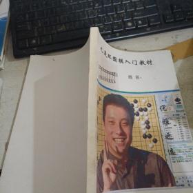 九连环围棋入门教材