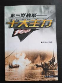 三野十大主力传奇【正版!此书籍未阅 无勾画 不缺页】