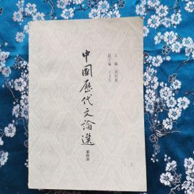 中国历代文论选(第四册)