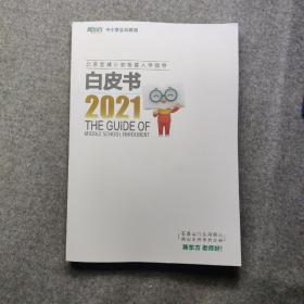 北京全城小初衔接入学指导白皮书2021