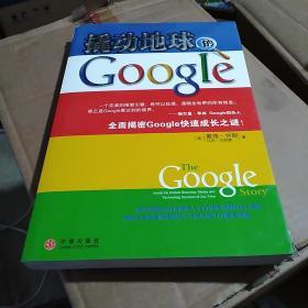 撬动地球的Google