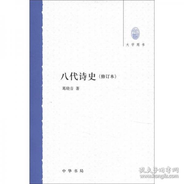 大学用书:八代诗史(修订本)