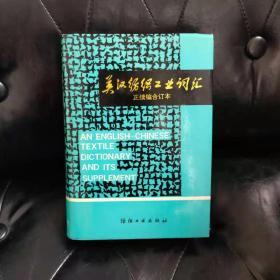 英汉纺织工业词汇(正续编合订本)