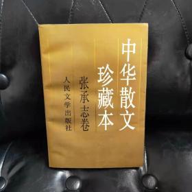 中华散文珍藏本:张承志卷