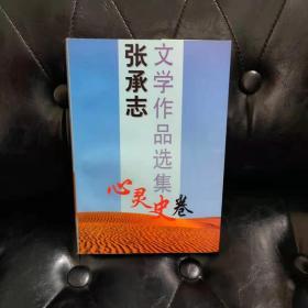 张承志文学作品选集 心灵史卷  现货 绝版珍藏旧版