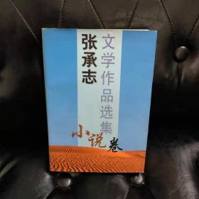 张承志文学作品选集 小说卷现货 绝版珍藏旧版