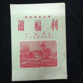 劳动模范故事 萧福利•山东人民出版社•1953年一版一印!