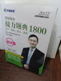 文都教育汤家凤2022考研数学接力题典1800.数学一