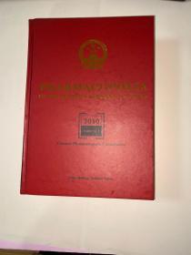 中华人民共和国药典 : 2010年. 第1部 : 英文