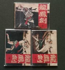老版连环画 龙凤剑 明天版 (3册全)[8品 C07]