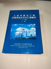 上海市建设工程定额有关文件汇编精选(1-11辑)上册