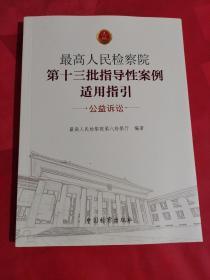 最高人民检察院第十三批指导性案例适用指引(公益诉讼)