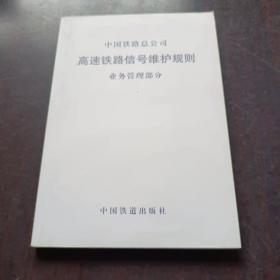 高速铁路信号维护规则  业务管理部分