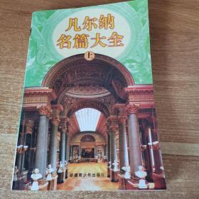 世界科幻之父凡尔纳名篇大全(上册)