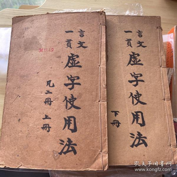 言文一贯 虚字使用法 两册全 线装 周善培著