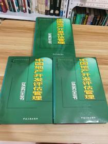 中国地产开发评估管理实务全书