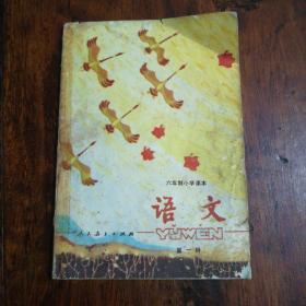 六年制小学课本:语文(第一册)