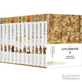 全12册▲细讲中国历史--{b1104010000180641}