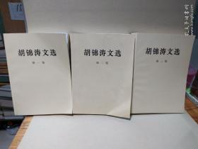 胡锦涛选集【全3卷】