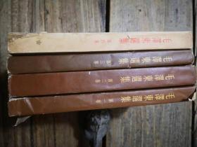 《毛泽东选集》(1——4)  品见描述和书影