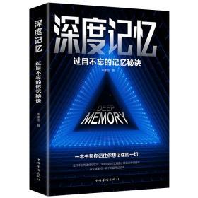 深度记忆过目不忘的记忆秘诀开发大脑提高逻辑思维训练书籍突破记忆极限就是让你记得住轻松牢记海量信息看完就能用一辈子的畅销书