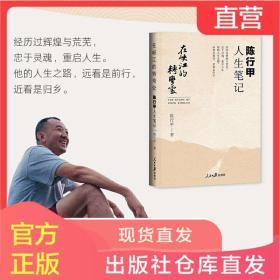 2021正版在峡江的转弯处陈行甲人生笔记书记陈行甲自传体随笔书籍