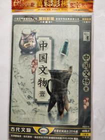 中国文物,共4碟。