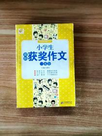 EC5025479 小学生最新获奖作文一本全【一版一印】