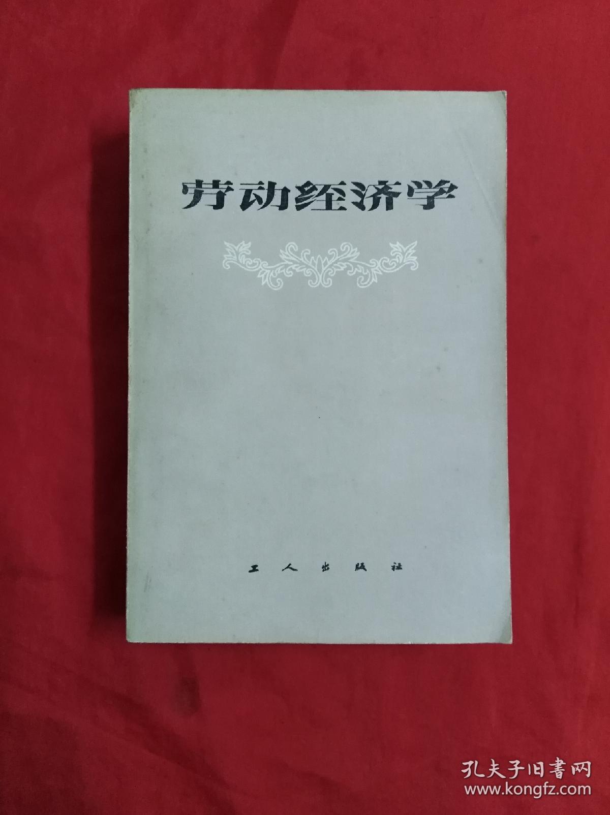 劳动经济学(05柜)