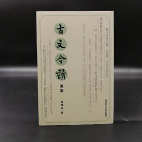 香港中文大学版  陈耀南《古文今读·续编》(锁线胶订)